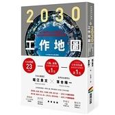 2030工作地圖(當34種定型化工作即將消失.你的未來就從現在的選擇開始決定)