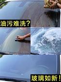 汽車玻璃去油膜去除劑前擋風清潔清洗強力去污前擋除油用品黑科技 MKS 卡洛琳