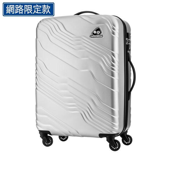 網路限定_卡米龍 28吋Kanyon防刮立體斜紋四輪硬殼TSA行李箱(星鑽銀)