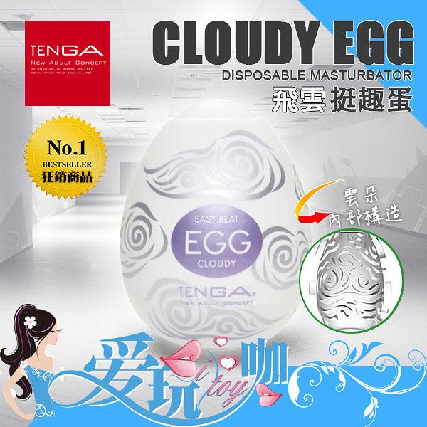 日本 TENGA 典雅 飛雲 挺趣蛋 CLOUDY EGG Disposable Masturbator 日本原裝進口 小型自慰套