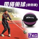 MDBuddy 7KG 帶繩藥球(健身球 重力球 韻律 訓練≡排汗專家≡
