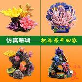 魚缸造景仿真珊瑚礁石假山躲避屋假珊瑚樹魚缸造景裝飾【奈良優品】