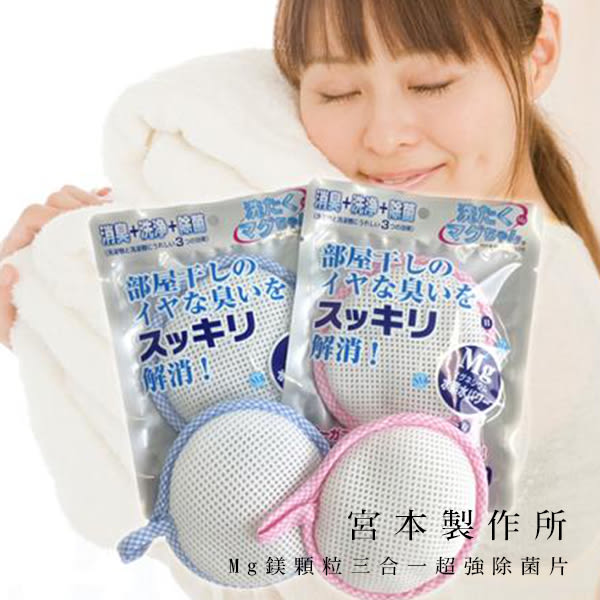 宮本製作所Mg鎂顆粒三合一超強除菌片 (藍粉兩色隨機出貨)