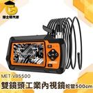 下水道視頻探測儀 IP67 500CM鏡頭 積碳檢查 雙鏡頭內視鏡 可錄影拍照三倍變焦 汽修內窺鏡 管道維修