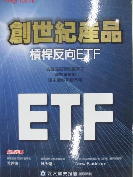【書寶二手書T8/投資_GCW】創世紀產品:槓桿反向ETF_元大寶來投信團隊