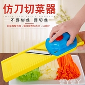 切絲神器家用土豆絲切絲器多功能切菜蘿卜擦絲土豆切片器刨絲神器廚房用品 愛丫