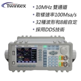 Twintex DDS雙通道信號產生器 TFG-3610E