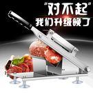 切肉機 菜刀商用絞肉器刷羊肉肥牛牛肉捲刨肉刀片羊肉切片機手動 - 維科特