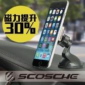 SCOSCHE MPWD吸盤式磁鐵手機架-專業版