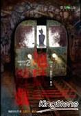 地獄系列第二部 地獄遊戲