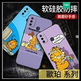 【萌萌噠】歐珀 OPPO A53 2020 可愛卡通歐美 個性搞怪加菲貓咪保護殼 全包防摔軟殼 手機殼 手機套