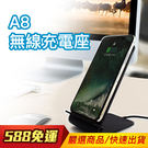 SUNBEAM 無線充電座 A8 10W...