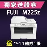 【獨家加碼送100元7-11禮券】Fujixerox DocuPrint M225z 黑白無線雷射傳真事務機 /適用 CT202329/CT202330