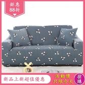 沙發套 全包通用萬能彈力沙發套定制沙發墊單三人全蓋皮沙發罩巾簡約現代 雙11低至8折