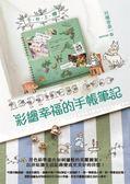(二手書)彩繪幸福的手帳筆記