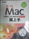 【書寶二手書T1/電腦_YDV】第一次玩Mac就上手(Mac OS Yosemite對應版)_許宸豪
