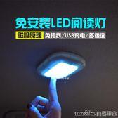 免接線汽車LED吸頂燈充電磁吸式無線高亮車室內閱讀燈家車兩用 美芭
