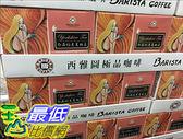 [COSCO代購]  BARISTA MILK TEA 西雅圖即品約克夏奶茶 隨手包25公克X100包 _C56877