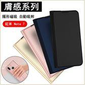 商務皮套 紅米 7 紅米 Note 7 手機套 防摔 支架 插卡 自動吸附 全包邊 簡約商務 紅米 note 7 保護套