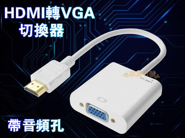 熱銷 HDMI轉VGA 數位機盒 電腦 筆電 小米盒子 接螢幕 視頻轉換器 AV MHL 帶音頻孔