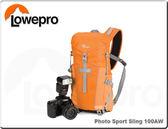 ★相機王★Lowepro Photo Sport Sling 100 AW 橘色﹝攝影運動家﹞相機包 後背包