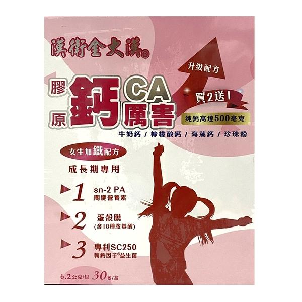 漢衛金大漢 膠原鈣厲害(女生成長期專用)/轉大人【德芳保健藥妝】