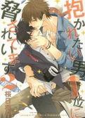 抱かれたい男1位に脅されています。<2>(ビーボーイコミックスデラックス) 日文書