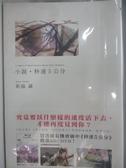 【書寶二手書T3/武俠小說_AOE】小說.秒速5公分(全)_新海誠