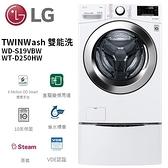 【24期0利率+基本安裝】LG 樂金 WD-S19VBW + WT-D250HW TWINWash 雙能洗 (蒸洗脫) 19公斤+2.5公斤