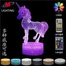新鮮貨 獨角獸系列3D檯燈LED燈創意禮品視覺立體七彩小夜燈