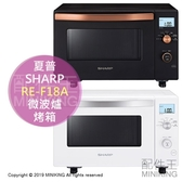日本代購 空運 2019新款 SHARP 夏普 RE-F18A 微波烤箱 微波爐 烤箱 18L 白色 黑色