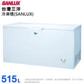 (含拆箱定位)SANLUX台灣三洋515L上掀式冷凍櫃 SCF-515W(預購-預計8月底到貨陸續出貨)