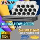 大華 監視器 套餐 DHI-XVR5116HE 16路主機+DH-HAC-HDW1200RN 200萬畫素 攝影機*14