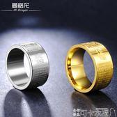 鈦鋼心經戒指潮人個性復古佛經指環單身霸氣寬版-可卡衣櫃