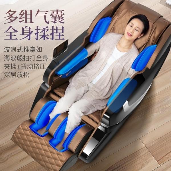 按摩椅 家用全身新款智能SL揉捏按摩器全自動太空豪華艙 阿宅便利店