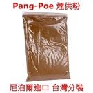 尼泊爾進口 Pang Poe 天然煙供粉 香粉 除障香