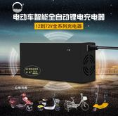 鋰電池充電器48V36V60V24V2A通用獨輪車滑板哈雷折疊電動車 ATF 『魔法鞋櫃』