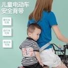 電動車兒童安全背帶夏天寶寶電瓶摩托車小孩綁帶騎車帶娃防摔 【快速出貨】