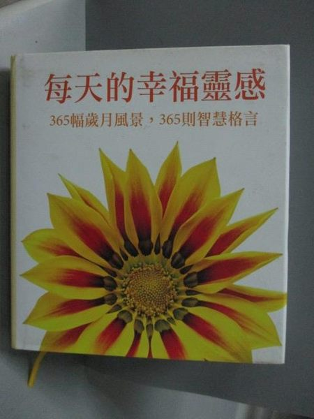 【書寶二手書T9/宗教_OPE】每天的幸福靈感_國家地理學會