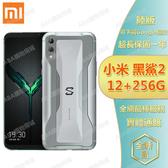 【全新】MI 小米 黑鯊2 xiaomi 遊戲手機 12+256G 陸版 保固一年