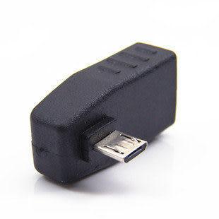 【世明國際】 Micro USB 2.0右彎/左彎90度 對A母 OTG Host 轉接頭 黑色