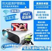 新款W90智能投影儀8K超高清家用白天臥室墻投WiFi1080p手機投影機小型便攜 NMS美眉新品