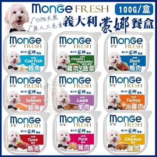 『寵喵樂旗艦店』【32盒組】義大利MONGE蒙娜《新鮮餐盒》100g/盒 多種口味任選 狗餐盒