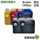 【含稅】Brother 1000CC 五色一組 奈米防水 填充墨水 適用於BROTHER 連續供墨之機型