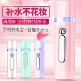 納米噴霧補水儀器冷噴機便攜式臉部保濕蒸臉器加濕神器 QQ25915『東京衣社』