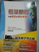 【書寶二手書T2/醫療_OHY】褐藻醣膠-遠離癌症與慢性疾病的守護者_張慧敏