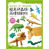 唯妙唯肖用一張色紙摺出擬真爬蟲類.兩棲類動物