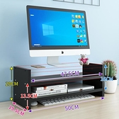 熒幕架 電腦顯示器屏增高架辦公室桌面鍵盤收納置物架子臺式底座墊高支架【全館免運】