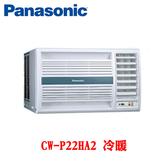 【Panasonic 國際牌】3坪 變頻窗型冷暖 CW-P22HA2