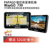 【贈32G記憶卡】PAPAGO WayGO 730 多功能Wi-Fi 7吋聲控導航行車記錄器